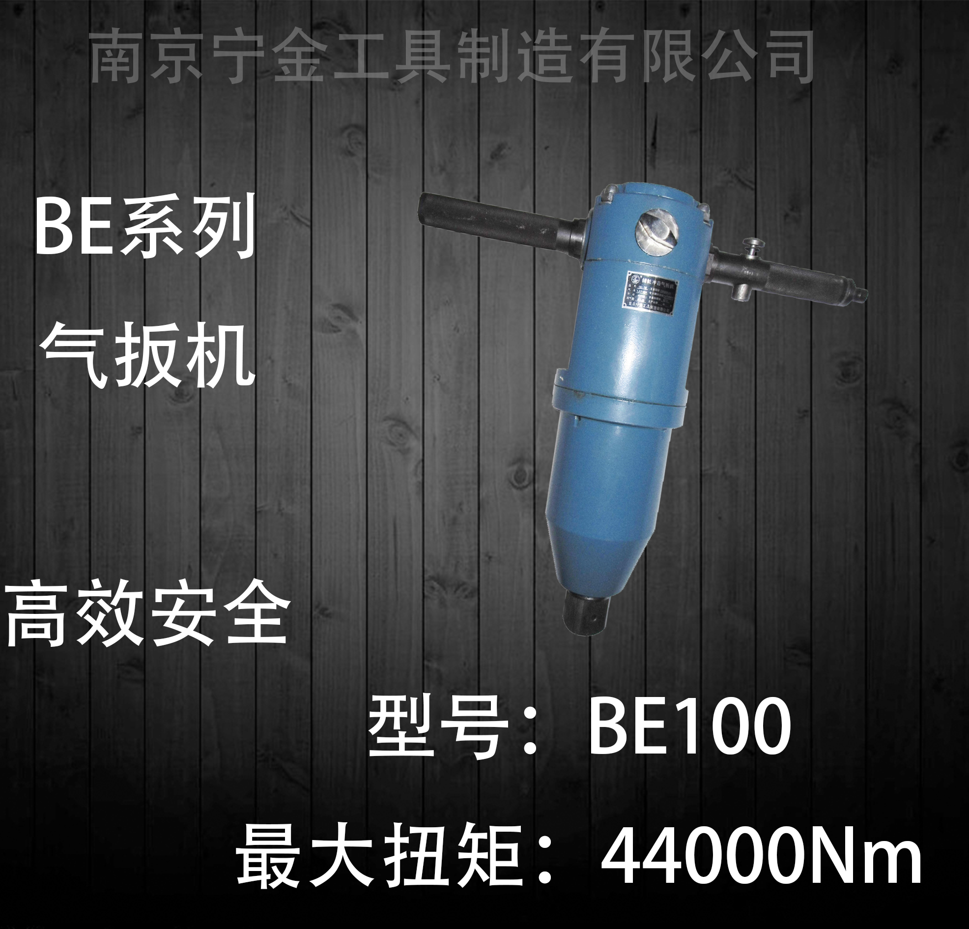 BE30,BE42,BE56,BE72气动扳手